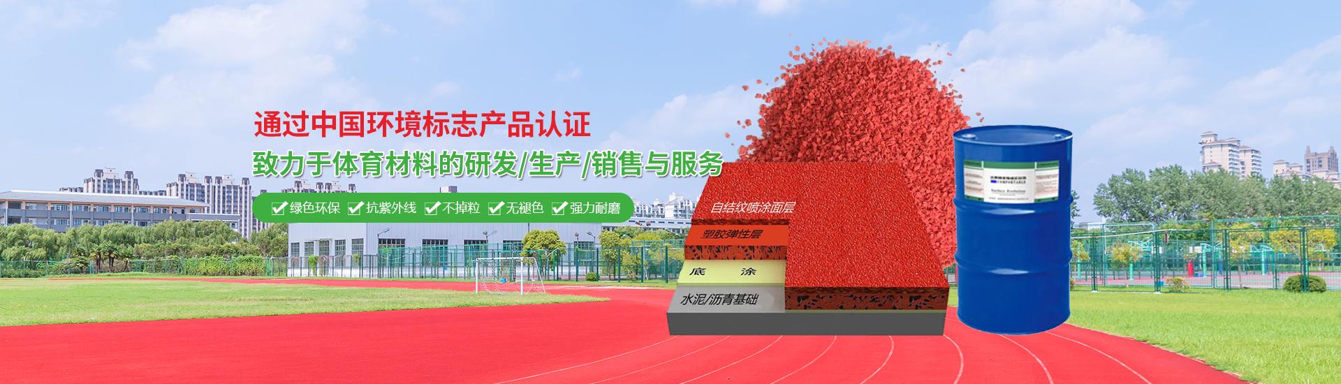 混合型塑胶跑道施工