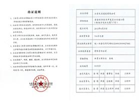 体育工程专业资格证