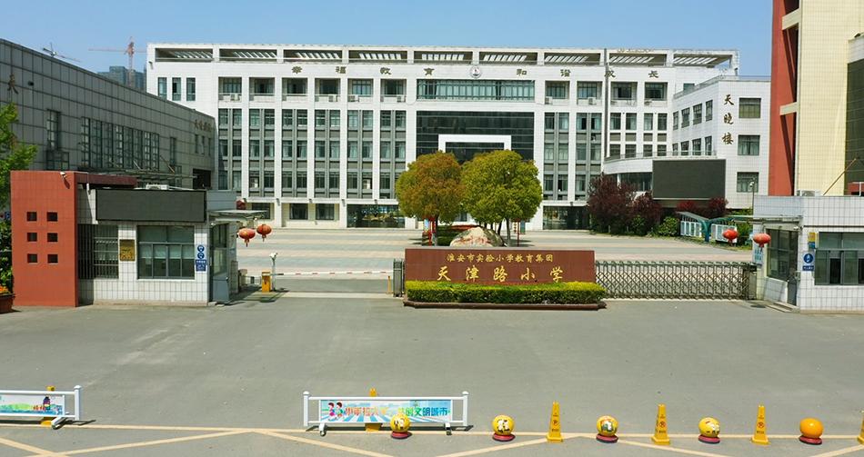 淮安市实验小学教育集团天津路小学
