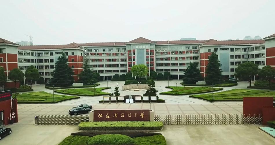 江苏省淮阴中学